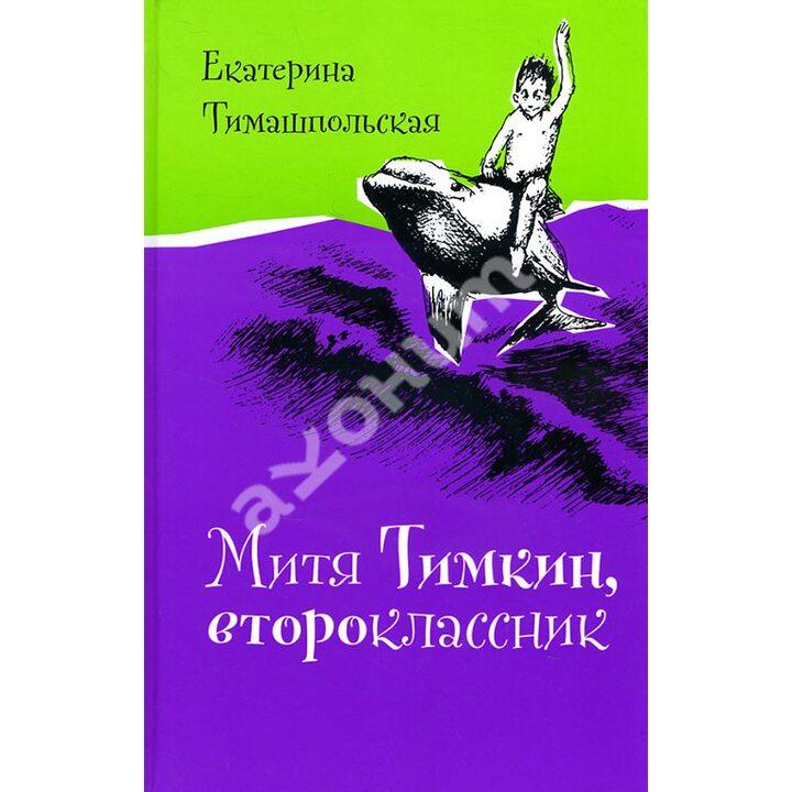 Митя Тимкин, второклассник - Екатерина Тимашпольская (978-5-9691-1392-3)