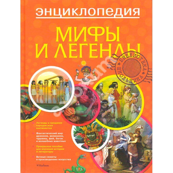 Мифы и легенды. Энциклопедия - (978-5-389-02837-1)
