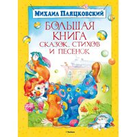Михаил Пляцковский. Большая книга сказок, стихов и песенок
