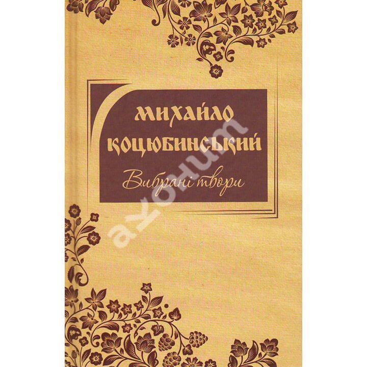 Михайло Коцюбинський. Вибрані твори - Михайло Коцюбинський (978-617-538-348-3)