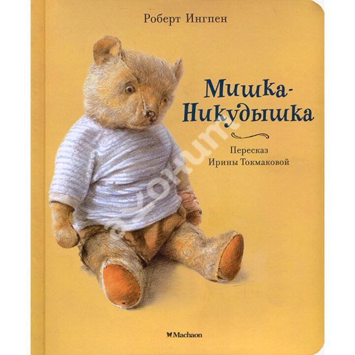 Мишка-Никудышка - Роберт Ингпен (978-5-389-07507-8)