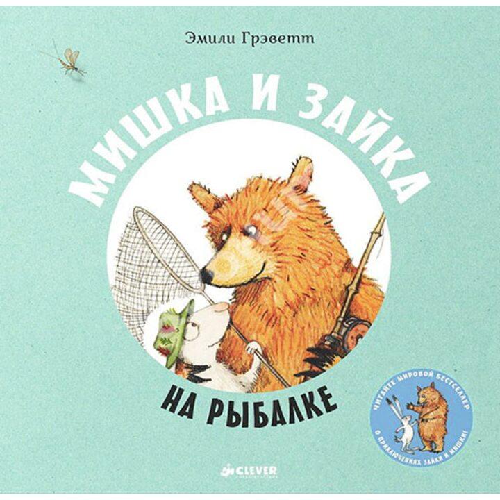 Мишка и Зайка на рыбалке - Эмили Грэветт (978-5-91982-541-8)