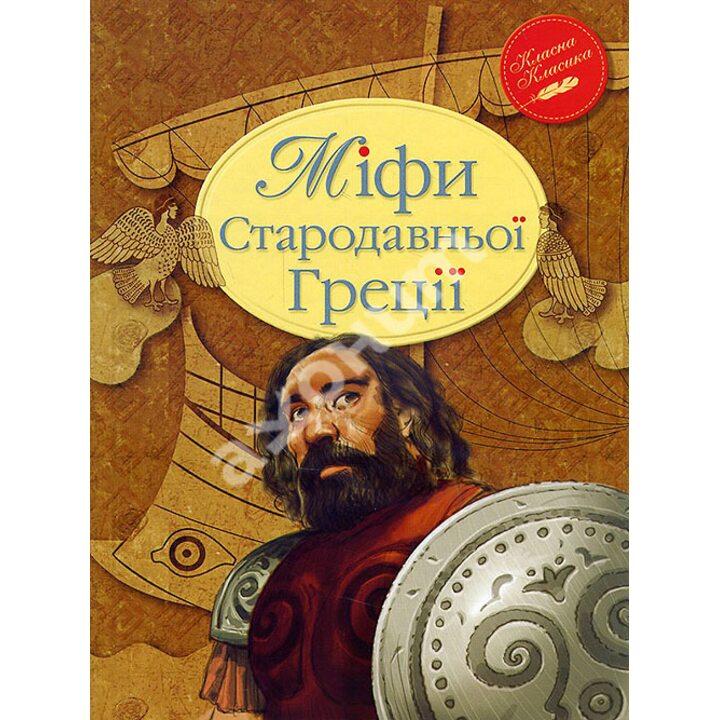 Міфи Стародавньої Греції - (978-966-917-088-0)