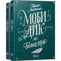 Моби Дик, или Белый кит. В 2-х томах