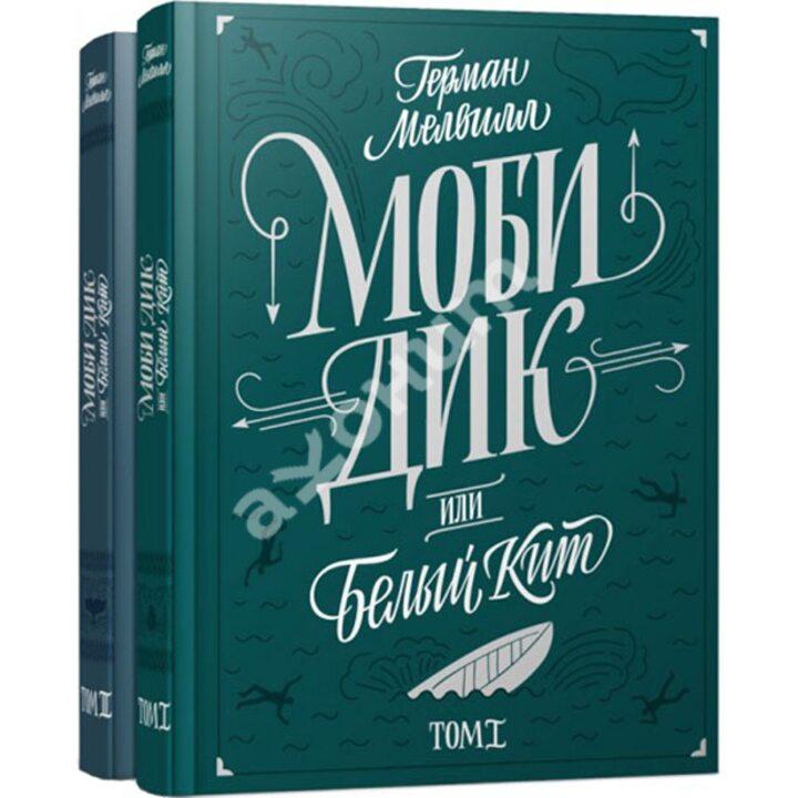 Моби Дик, или Белый кит. В 2-х томах - Герман Мелвилл (978-5-91045-821-9)