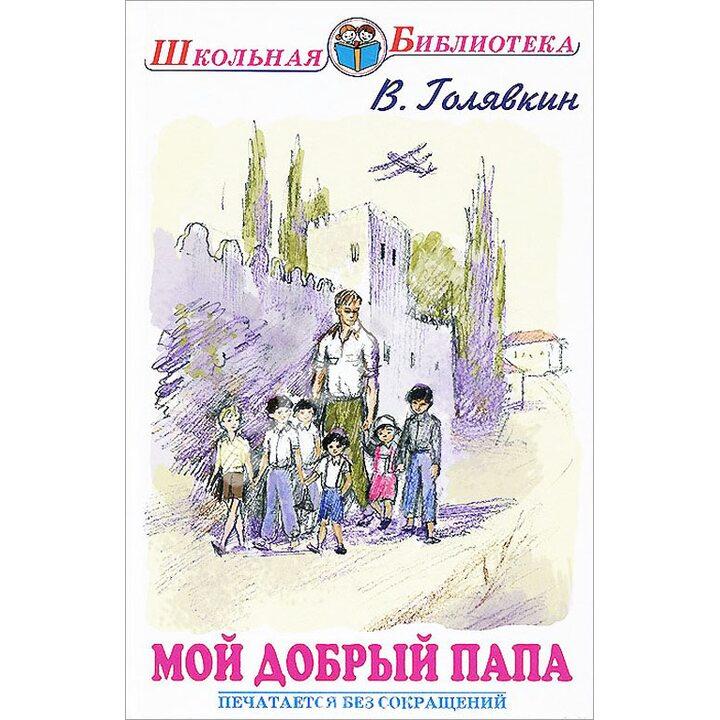 Мой добрый папа - Виктор Голявкин (978-5-00061-124-1)