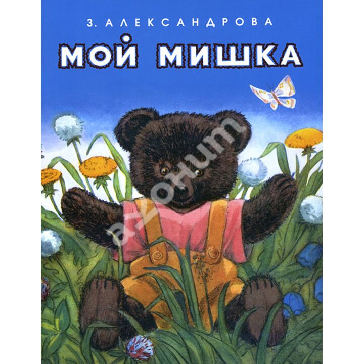 Мой Мишка - Зинаида Александрова (978-5-00041-174-2)