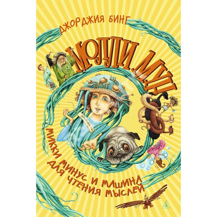 Молли Мун, Микки Минус и машина для чтения мыслей - Джорджия Бинг (978-5-389-06420-1)