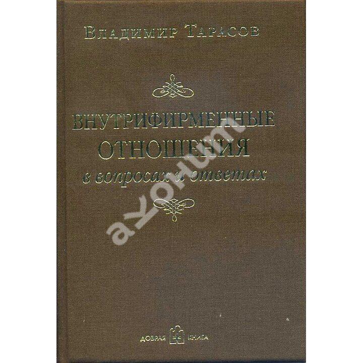 Внутрифирменные отношения в вопросах и ответах - Владимир Тарасов (978-5-98124-289-2)