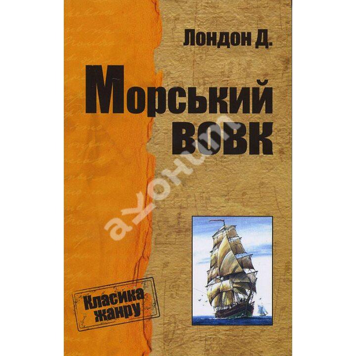 Морський вовк - Джек Лондон (978-617-7025-66-4)