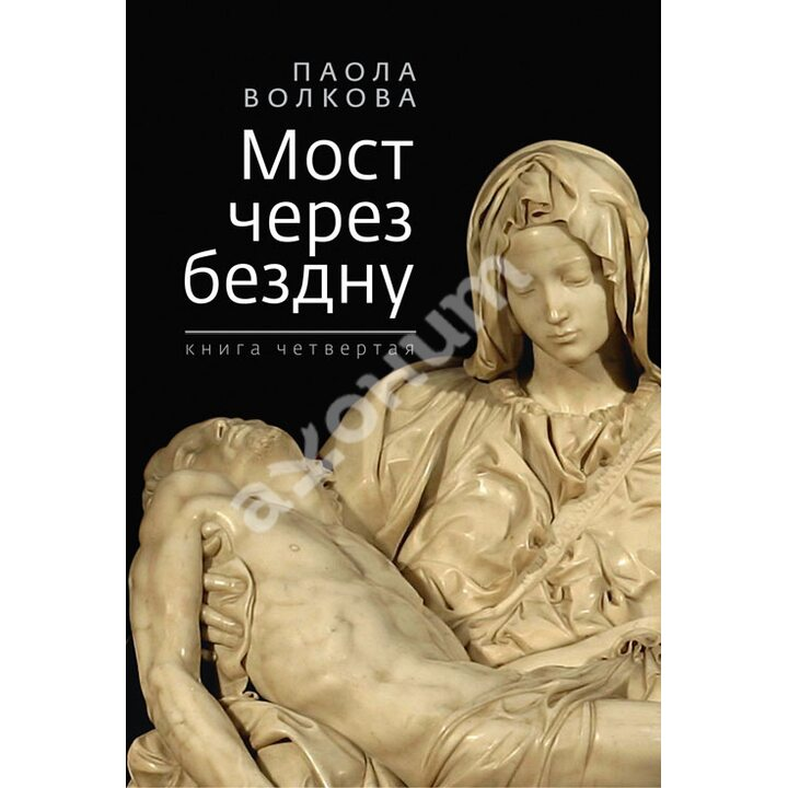 Мост через бездну. Книга 4 - Паола Волкова (978-5-906339-87-4)