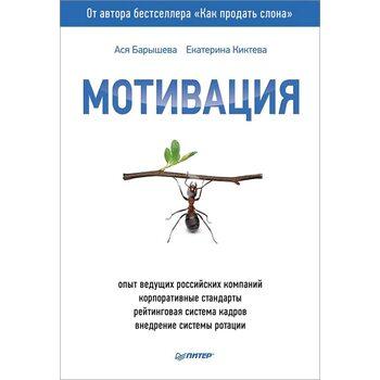 Мотивация. Опыт ведущих российских компаний, корпоративные стандарты, рейтинговая система кадров, внедрение системы ротации