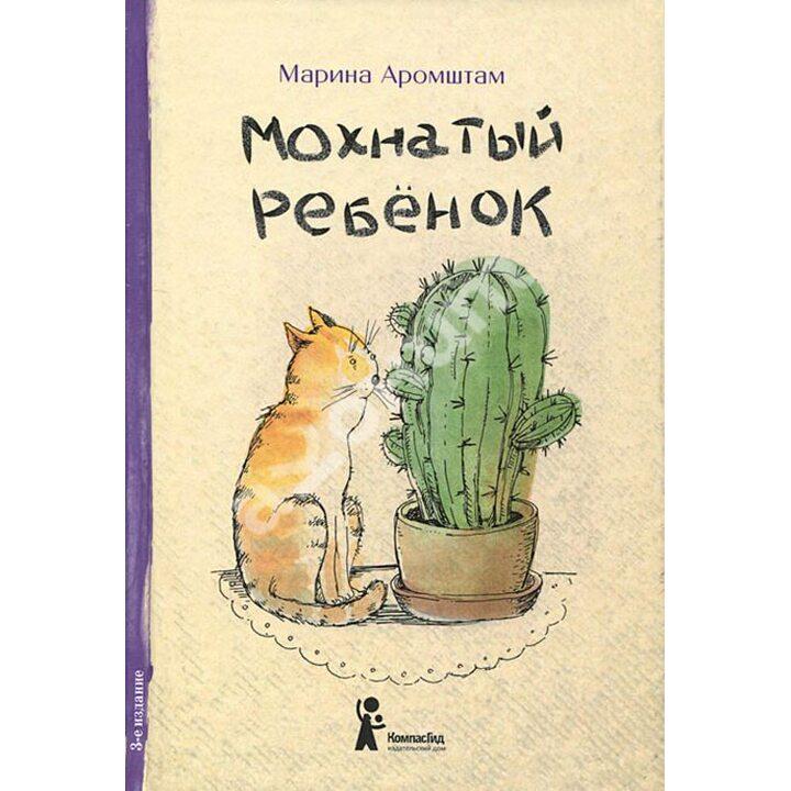Мохнатый ребенок. Истории о людях и животных - Марина Аромштам (978-5-905876-94-3)