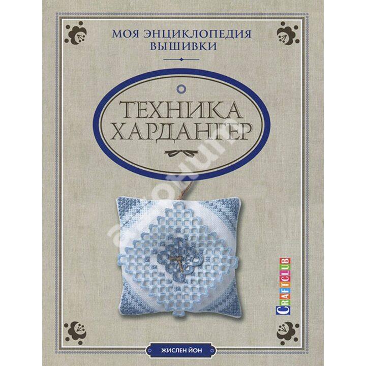 Моя энциклопедия вышивки. Техника Хардангер - Жислен Йон (978-5-91906-520-3)