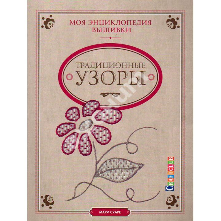 Моя энциклопедия вышивки. Традиционные узоры - Мари Суаре (978-5-91906-436-7)