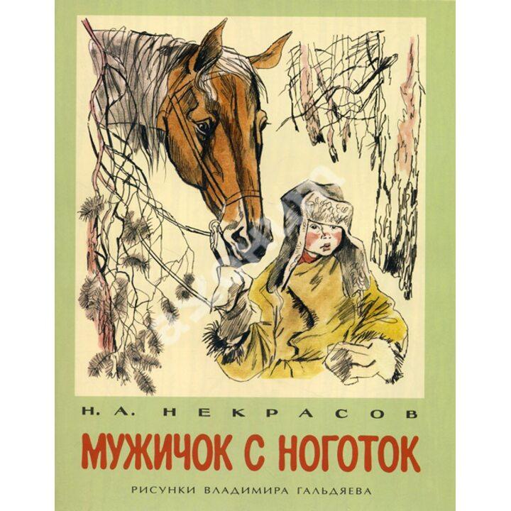 Мужичок с ноготок - Николай Некрасов (978-5-4335-0214-7)