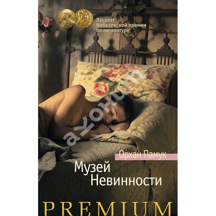Музей Невинности - Орхан Памук (978-5-389-08971-6)