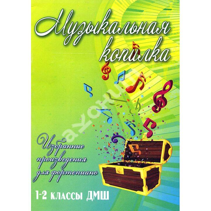 Музыкальная копилка. Избранные произведения для фортепиано. 1-2 классы ДМШ - (979-0-66003-372-2)