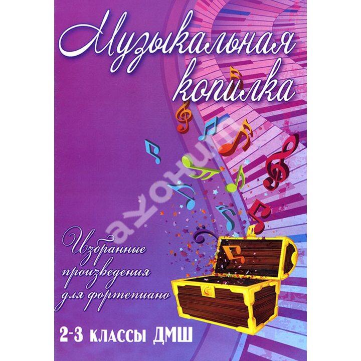 Музыкальная копилка. Избранные произведения для фортепиано. 2-3 классы ДМШ - (979-0-66003-373-9)
