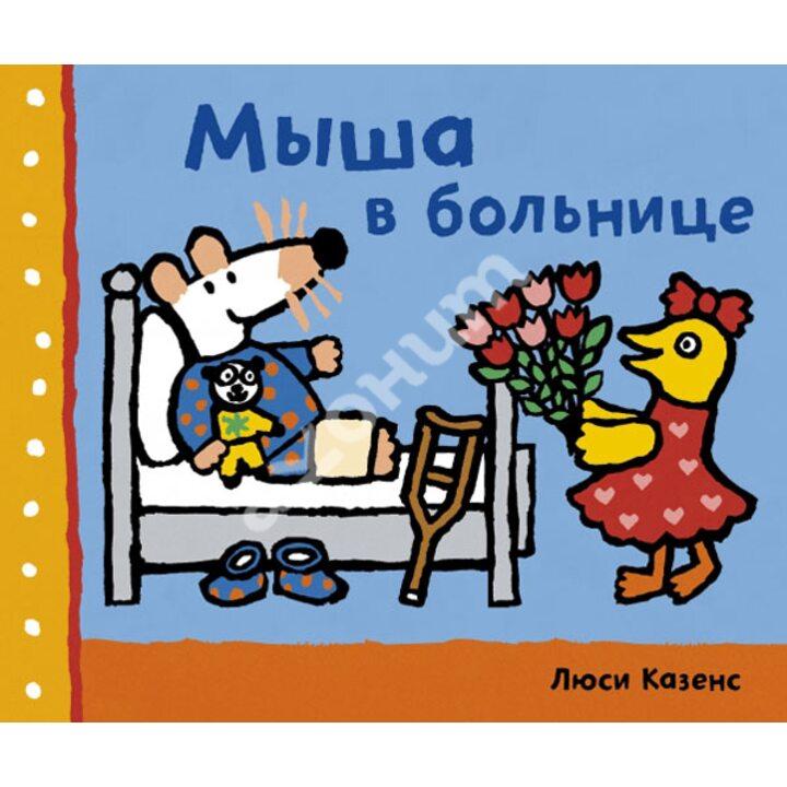 Мыша в больнице - Люси Казенс (978-5-00057-112-5)
