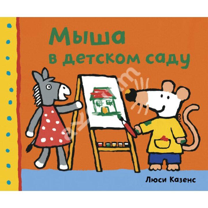 Мыша в детском саду - Люси Казенс (978-5-00057-110-1)