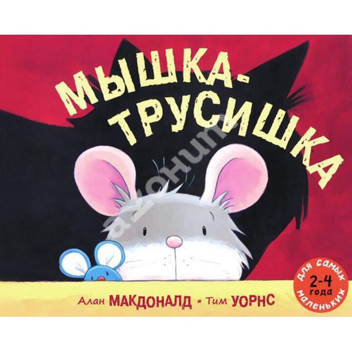 Мышка-трусишка - Алан Макдоналд (978-5-00041-072-1)