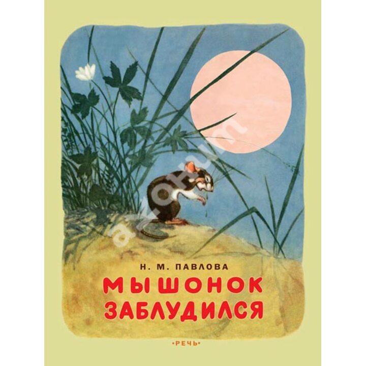 Мышонок заблудился - Нина Павлова (978-5-9268-1728-4)