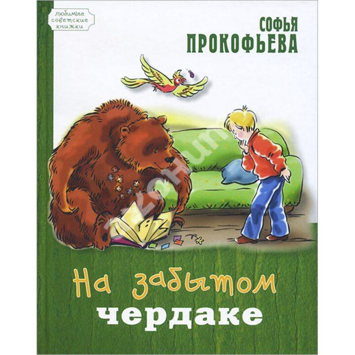 На забытом чердаке - Софья Прокофьева (978-5-91921-266-9)