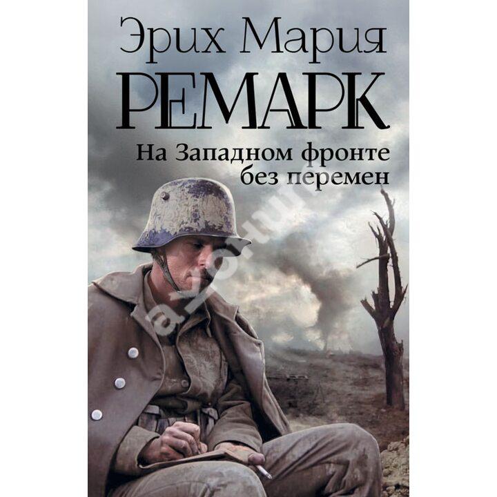 На Западном фронте без перемен - Эрих Мария Ремарк (978-5-17-082829-6)