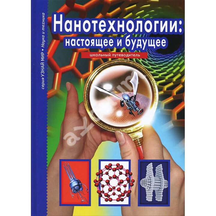 Нанотехнологии. Настоящее и будущее - Геннадий Черненко (978-5-91233-392-7)