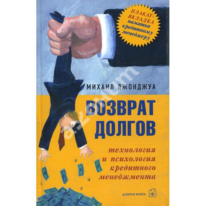 Возврат долгов - Михаил Джонджуа (5-98124-160-8)