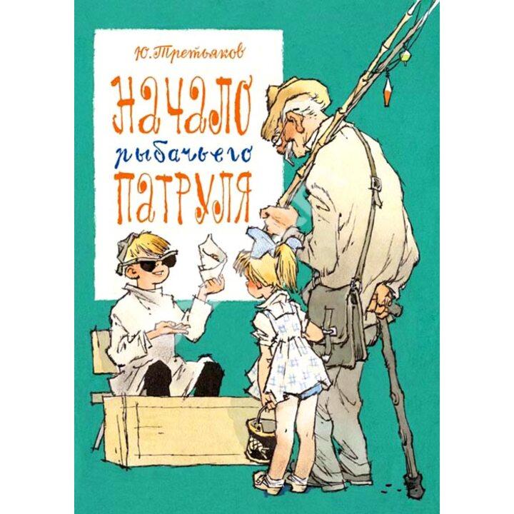 Начало рыбачьего патруля - Юрий Третьяков (978-5-9268-1656-0)