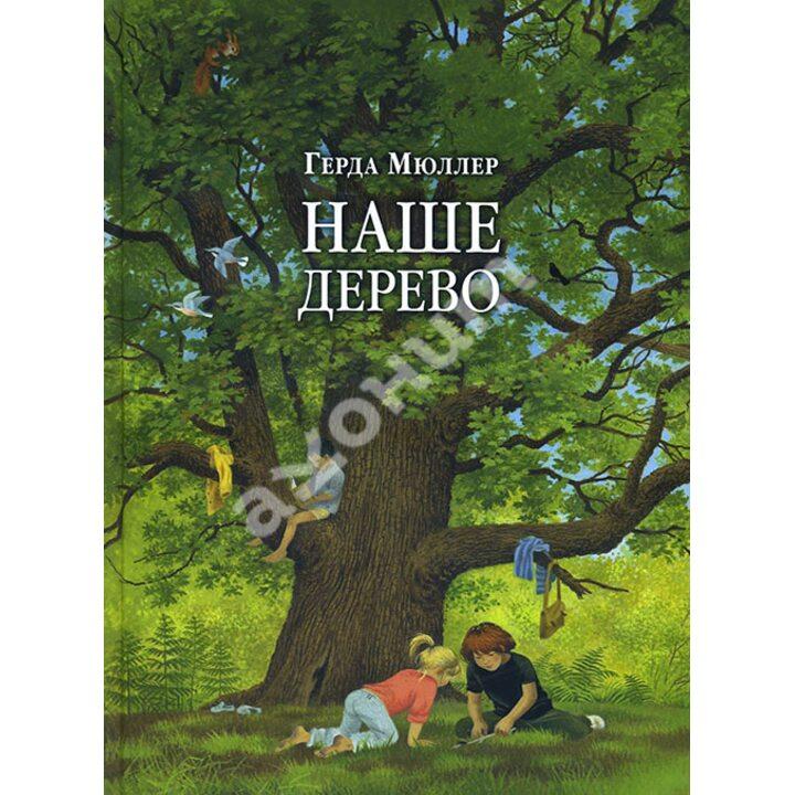 Наше дерево - Герда Мюллер (978-5-98124-680-7)