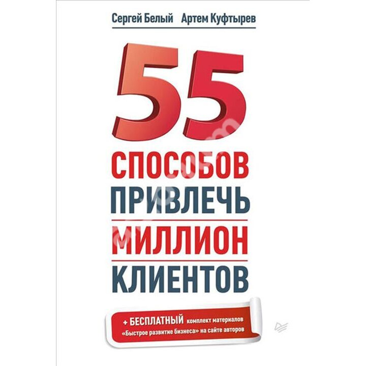 55 способов привлечь миллион клиентов - Артем Куфтырев, Сергей Белый (978-5-4461-0206-8)