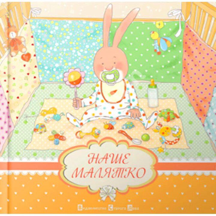 Наше малятко - Ірина Мацко (978-617-679-072-3)