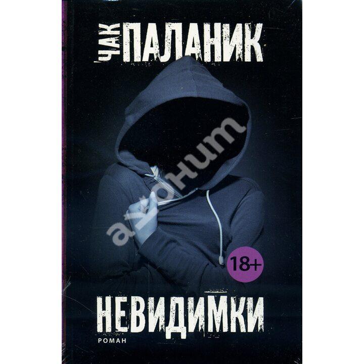 Невидимки - Чак Паланик (978-5-17-085487-5)