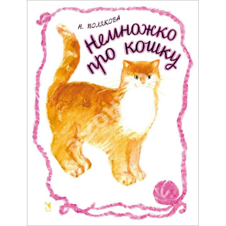 Немножко про кошку - Надежда Полякова (978-5-9268-1722-2)