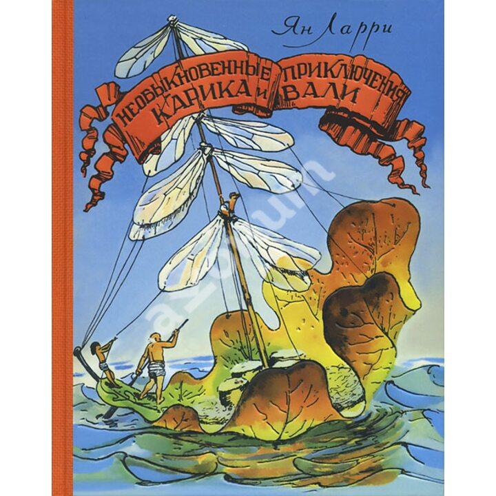 Необыкновенные приключения Карика и Вали - Ян Ларри (978-5-4335-0180-5)