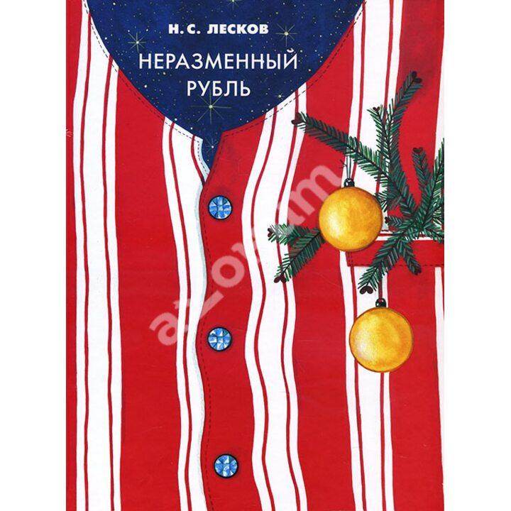 Неразменный рубль - Николай Лесков (978-5-4335-0331-1)