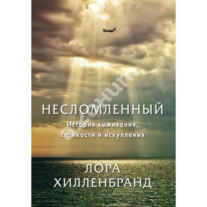 Несломленный. История выживания, стойкости и искупления - Лора Хилленбранд (978-5-00074-062-0)