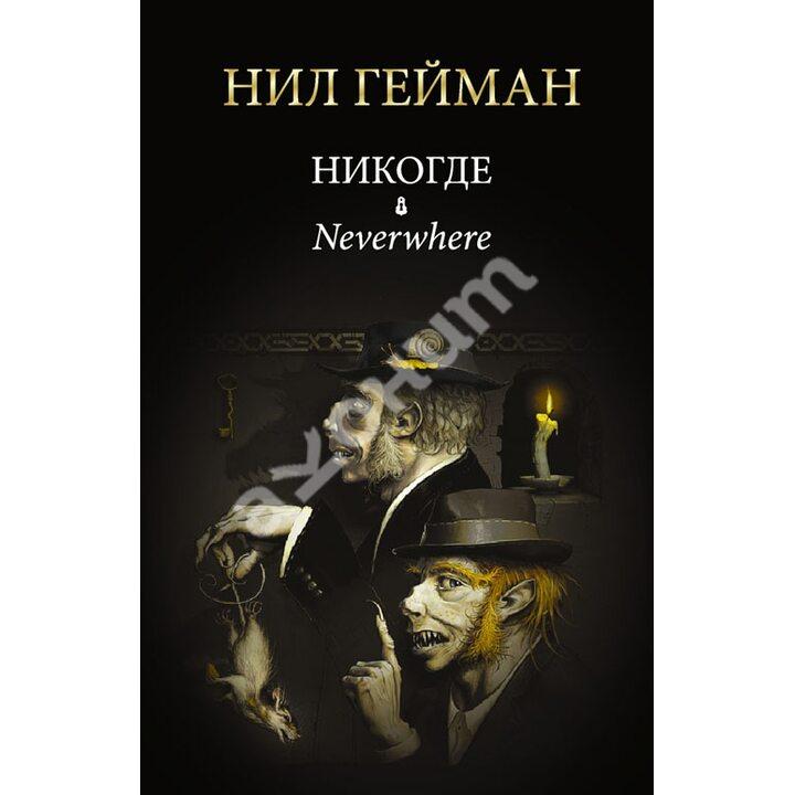 Никогде - Нил Гейман (978-5-17-082534-9)