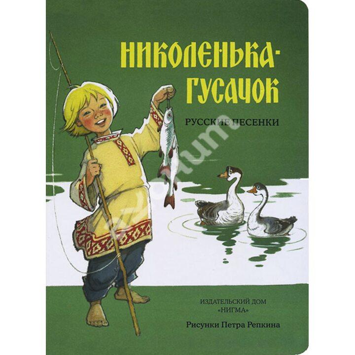 Николенька-гусачок. Русские песенки - (978-5-4335-0130-0)