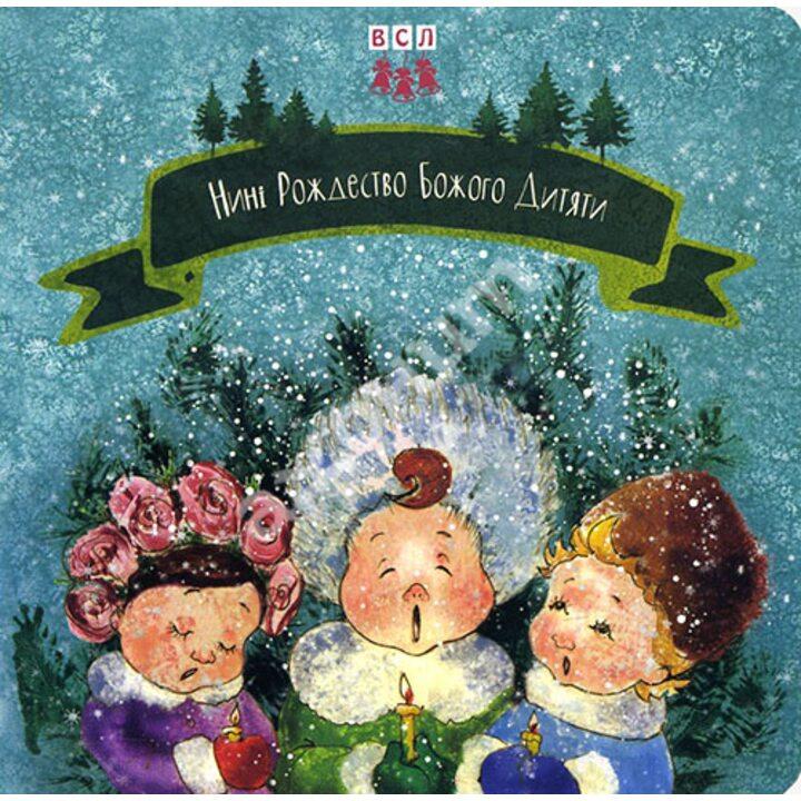 Нині Рождество Божого Дитяти - (978-617-679-194-2)