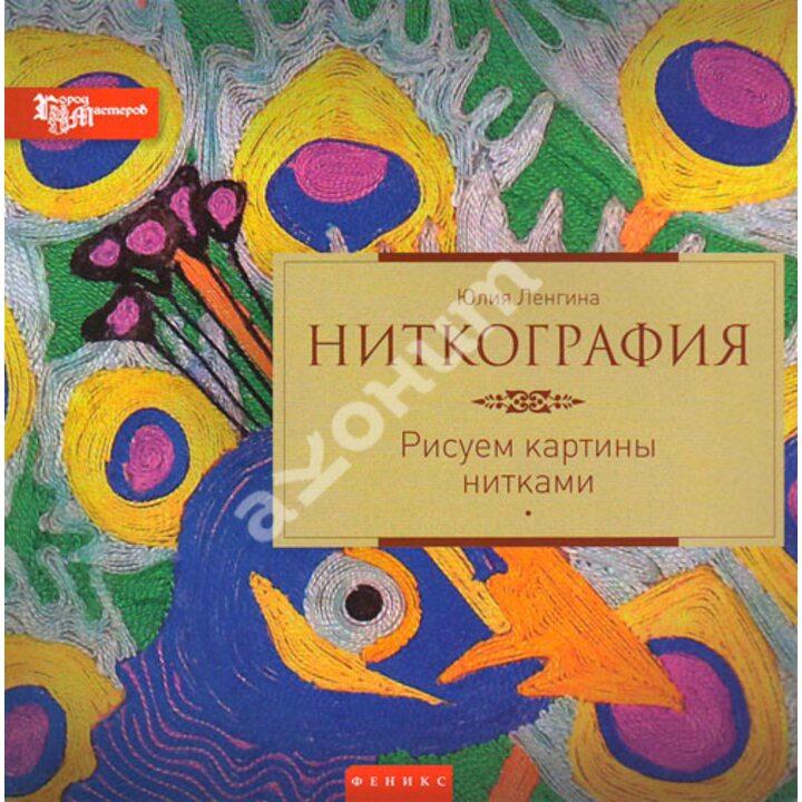 Ниткография. Рисуем картины нитками - Юлия Ленгина (978-5-222-24202-5)