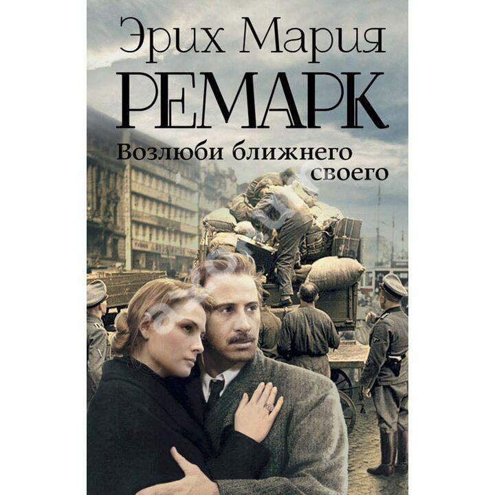 Возлюби ближнего своего - Эрих Мария Ремарк (978-5-17-082014-6)