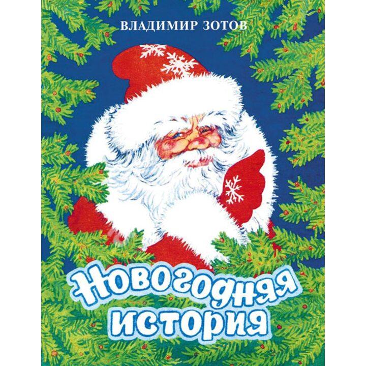 Новогодняя история - Владимир Зотов (978-5-4335-0182-9)