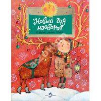 Новий рік навпаки і інші зимові вірші