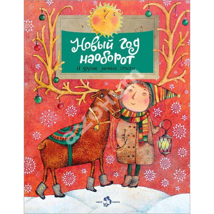 Новый год наоборот и другие зимние стихи - Дарья Герасимова, Наталия Геннадьевна Волкова, Раиса Куликова, Римма Алдонина (978-5-91786-175-3)