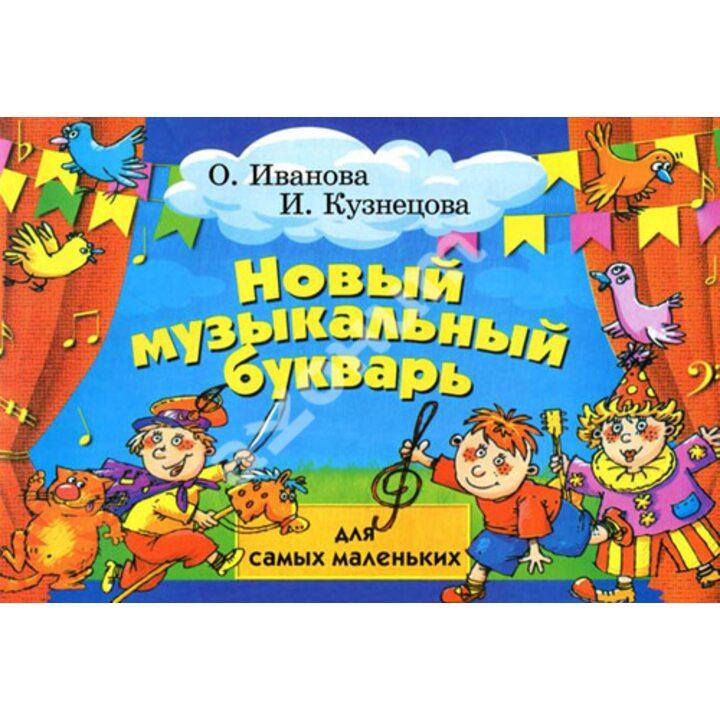 Новый музыкальный букварь для самых маленьких - Ирина Кузнецова, Оксана Иванова (979-0-66003-329-6)