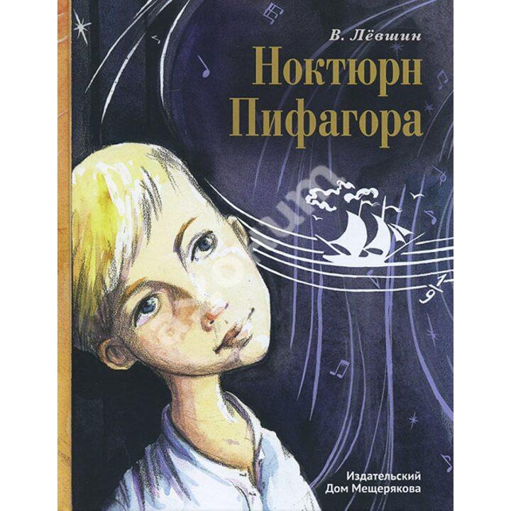 Ноктюрн Пифагора - Владимир Левшин (978-5-91045-812-7)
